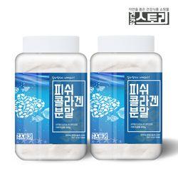 [무료배송] 저분자 피쉬콜라겐 분말 200g X 2통