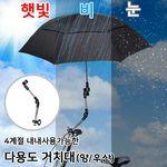 자전거 우산거치대 관절형/유모차