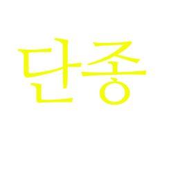 소중한 우리가족  - 아이방포스터 (a4)