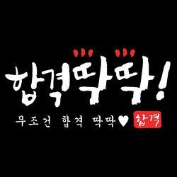 합격 스티커 (10매) 합격딱딱