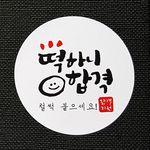 합격스티커(10매) 떡하니합격 찹쌀떡스티커 합격기원