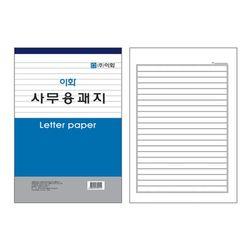 이화 사무용괘지 800 20권 편지지 편선지