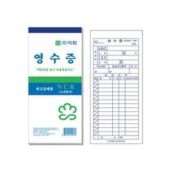이화 간이영수증 NCR 10권 양식 서식 영수증