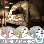 포그니 패브릭 시그니처 실내 침대 난방 원터치 텐트 M