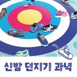 신발과녁- 중형 (기본디자인)