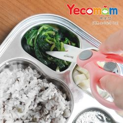 예꼬맘 세라믹 이유식 가위+휴대용케이스