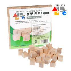 샘통 쌓기나무 1cm 100p(비취우드)