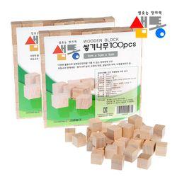 샘통 쌓기나무 1cm 200p(비취우드)
