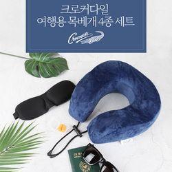 크로커다일 여행용메모리폼 목베개 4종세트 2019년 신제품