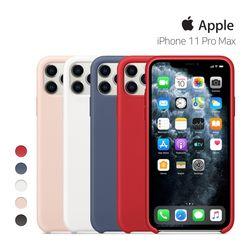 [Apple] 애플 아이폰11프로맥스 실리콘 케이스