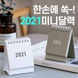 2020 미니캘린더