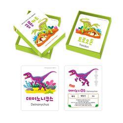 하뚱세이카드 공룡카드 (세이펜 별도)