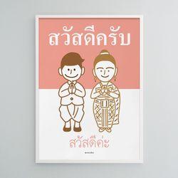 코쿤캅 태국 M 유니크 인테리어 디자인 포스터 타이 A3(중형)