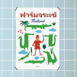 악어농장 태국 M 유니크 인테리어 디자인 포스터 타이 A3(중형)
