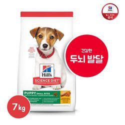 [배변패드 증정] 힐스 강아지사료 퍼피 1세미만 스몰바이트 7kg [9368]