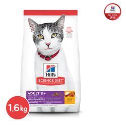 [펫타월 증정] 힐스 고양이 사료  11세 이상  1.6kg [1462]