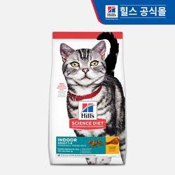 [고양이모래증정] 힐스 고양이 사료  1-6세 인도어용 치킨 1.6KG [5532]
