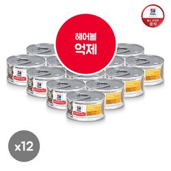 [특가] 힐스 캔사료 1-6세 유리너리 헤어볼 컨트롤 82g x 12 [10138]