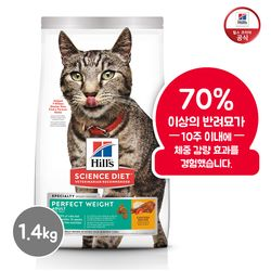 [고양이모래증정] 힐스 고양이 사료  1-6세 퍼펙트 웨이트 1.4KG [2968]