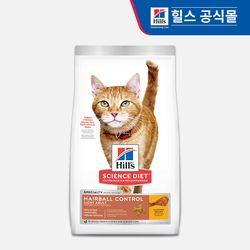 [고양이모래증정] 힐스 사료  1-6세 헤어볼 컨트롤 라이트 다이어트 3.2KG [8882]