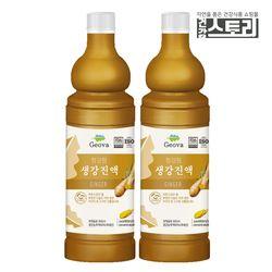 [무료배송] 국내산 생강진액 900ml X 2병  생강차 생강청