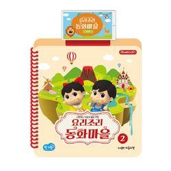 도서출판아들과딸 요리조리동화마을ver2 무선