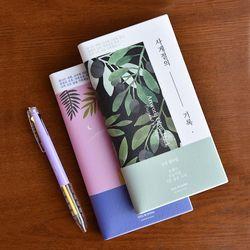 Mind Book Diary (만년형)