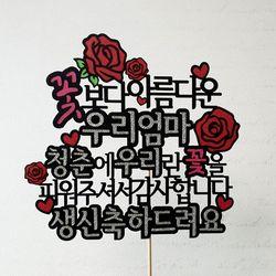 생일 생신 환갑 칠순 팔순 축하 기념 케이크토퍼