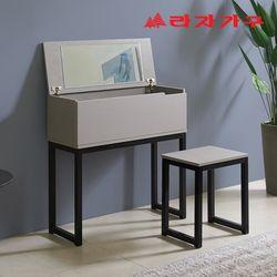 로잉 모던 스틸 접이식 화장대 의자 세트