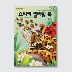 데코폴리 스티커 컬러링 북 : 동물