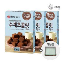 큐원 수제초콜릿 믹스 160g x3개 (19.12.14)