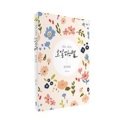 꽃을 그리는 오일파스텔 컬러링북