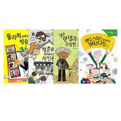 주니어김영사 사회의기초를세워주는처음사회동화 전4권