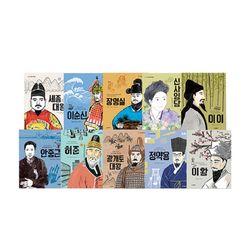시공주니어 이야기교과서인물시리즈 전10권