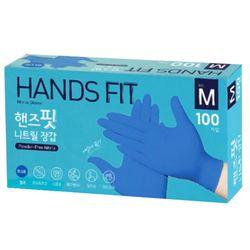 핸즈핏 니트릴 장갑 100개입 파란색 사이즈 미디움 M