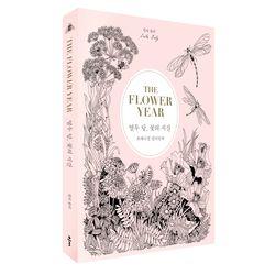 열두 달 꽃의 시간