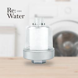 리워터 녹물 멀티필터 (소) 세탁기 세면대 샤워기 여행용