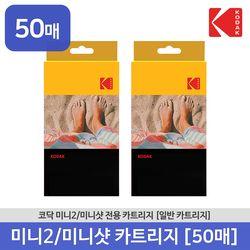 코닥 미니2 미니샷 전용 일반 카트리지 50매
