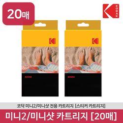 코닥 미니2 미니샷 전용 스티커 카트리지 20매