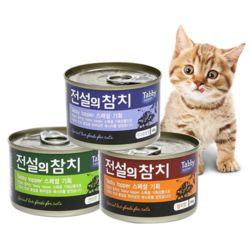 고양이간식 전설의 참치캔 160g 24개입