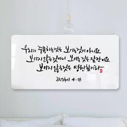 성경말씀액자-SA0091 고린도후서 4장 18절(95cmx45cm 캔버스)