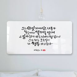 성경말씀액자-SA0093 시편 1장 3절(95cmx45cm 캔버스)