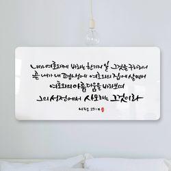 성경말씀액자-SA0096 시편 27장 4절(95cmx45cm 캔버스)