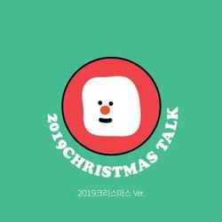 핸디톡 2019크리스마스버전