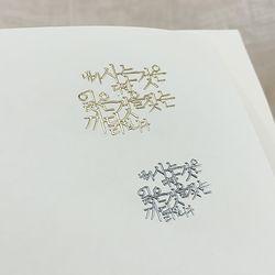윤동주 길 베이직에디션 문학스토리 메탈스티커