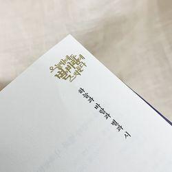 윤동주 서시 베이직에디션 문학스토리 메탈스티커