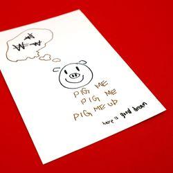 픽미픽미 돼지꿈 레터프레스 엽서