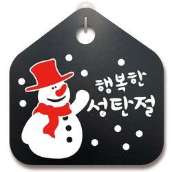 크리스마스알림판눈사람 행복한 성탄절 02