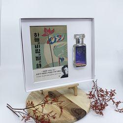윤동주 하늘과 바람과 별과시 미니북+서시 북퍼퓸 선물세트