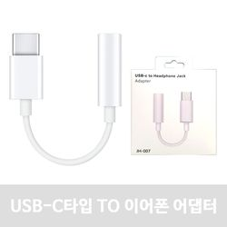 USB 3.1 C타입 TO 이어폰 어댑터 단일단자 헤드폰잭